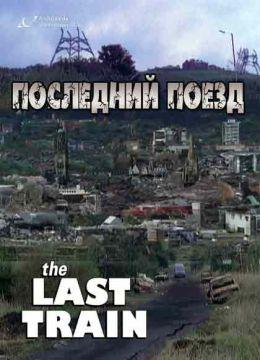 """Постер к фильму """"Последний поезд"""" /The Last Train/ (1999)"""