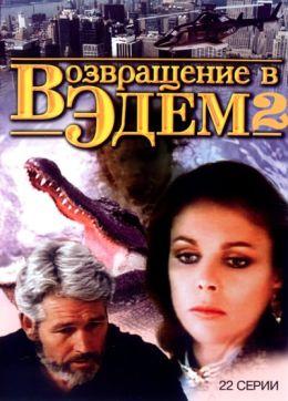 """Постер к фильму """"Возвращение в Эдем 2"""" /Return to Eden/ (1986)"""