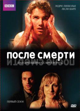 """Постер к фильму """"После смерти"""" /Afterlife/ (2005)"""