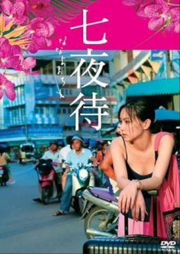 """Постер к фильму """"Нанайо"""" /Nanayomachi/ (2008)"""