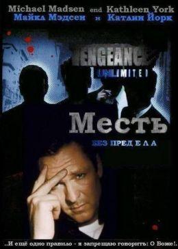"""Постер к фильму """"Месть без предела"""" /Vengeance Unlimited/ (1998)"""