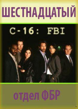 """Постер к фильму """"C-16: ФБР"""" /C-16: FBI/ (1997)"""