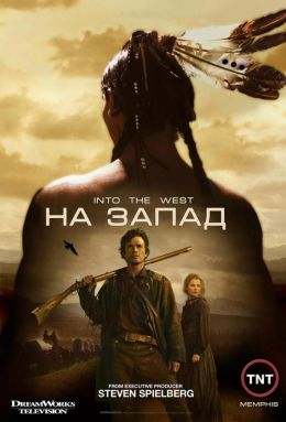 """Постер к фильму """"На Запад"""" /Into the West/ (2005)"""
