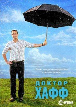 """Постер к фильму """"Доктор Хафф"""" /Huff/ (2004)"""