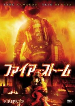 """Постер к фильму """"Огнеупорный"""" /Fireproof/ (2008)"""