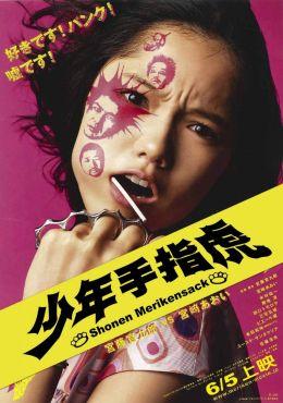 """Постер к фильму """"Парни с латунными кастетами"""" /Shonen merikensakku/ (2008)"""
