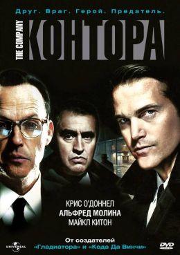 """Постер к фильму """"Контора"""" /The Company/ (2007)"""