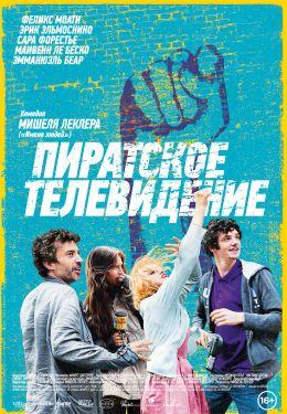 """Постер к фильму """"Пиратское телевидение"""" /Tele gaucho/ (2012)"""
