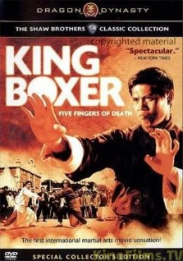 """Постер к фильму """"Король бокса"""" /Xiao quan wang/ (1971)"""