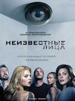 """Постер к фильму """"Неизвестные лица"""" /Persons Unknown/ (2010)"""