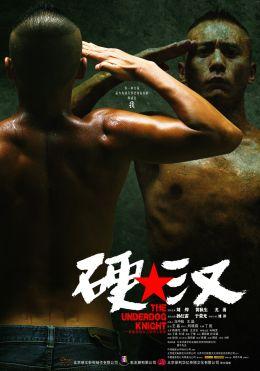 """Постер к фильму """"Проигравший рыцарь"""" /Ying han/ (2008)"""