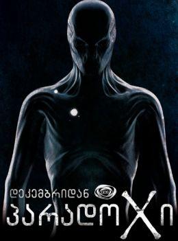 "Постер к фильму ""Парадокс"" (2014)"