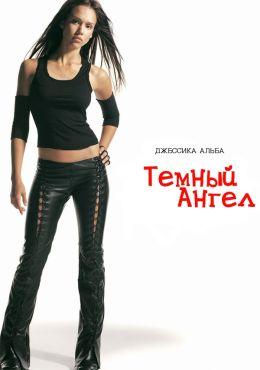 """Постер к фильму """"Темный ангел"""" /Dark Angel/ (2000)"""