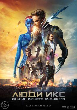"""Постер к фильму """"Люди Икс: Дни минувшего будущего"""" /X-Men: Days of Future Past/ (2014)"""