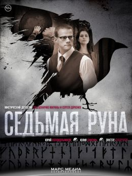 """Постер к фильму """"Седьмая руна"""" (2014)"""