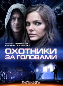 """Постер к фильму """"Охотники за головами"""" (2014)"""