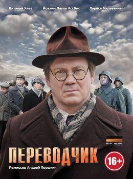 """Постер к фильму """"Переводчик"""" (2013)"""