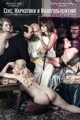 """Постер к фильму """"Всё, что вы хотели знать о сексе и налогах"""" /Spies & Glistrup/ (2013)"""