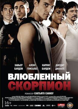 """Постер к фильму """"Влюбленный скорпион"""" /Alacran enamorado/ (2013)"""