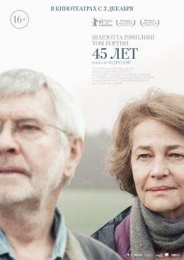 "Постер к фильму ""45 лет"" /45 Years/ (2015)"
