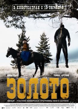 """Постер к фильму """"Золото"""" /Gold/ (2013)"""