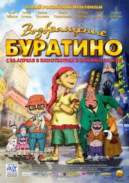 """Постер к фильму """"Возвращение буратино"""" (2013)"""