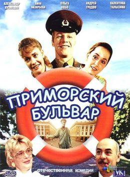 """Постер к фильму """"Приморский бульвар"""" (1988)"""