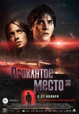 """Постер к фильму """"Проклятое место 3D"""" /Lost Place/ (2013)"""