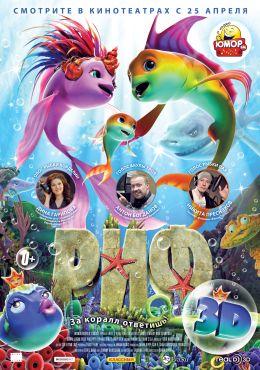 "Постер к фильму ""Риф 3D"" /The Reef 2: High Tide/ (2012)"