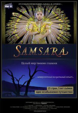 "Постер к фильму ""Самсара"" /Samsara/ (2011)"