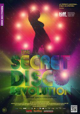"""Постер к фильму """"Тайная диско-революция"""" /The Secret Disco Revolution/ (2012)"""