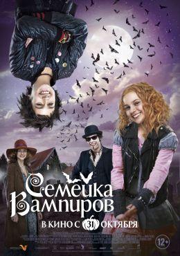 "Постер к фильму ""Семейка вампиров"" /Die Vampirschwestern/ (2012)"
