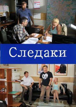 """Постер к фильму """"Следаки"""" (2011)"""