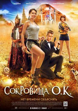 """Постер к фильму """"Сокровища О.К."""" (2013)"""