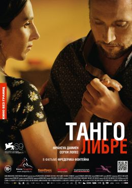"""Постер к фильму """"Танго либре"""" /Tango libre/ (2012)"""
