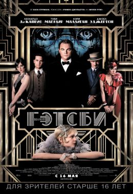"Постер к фильму ""Великий Гэтсби"" /The Great Gatsby/ (2013)"