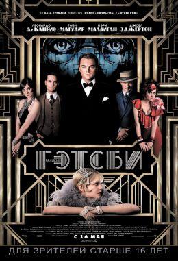 """Постер к фильму """"Великий Гэтсби"""" /The Great Gatsby/ (2013)"""