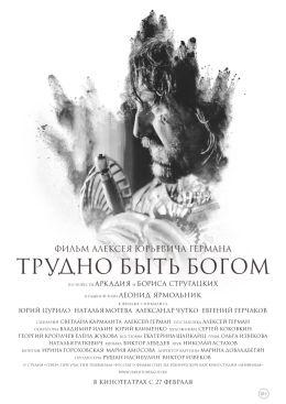 """Постер к фильму """"Трудно быть богом"""" (2013)"""