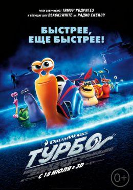 "Постер к фильму ""Турбо"" /Turbo 3D/ (2013)"
