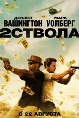 """Постер к фильму """"Два ствола"""" /2 Guns/ (2013)"""