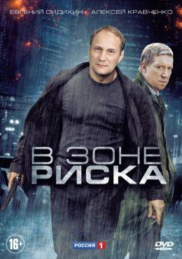 """Постер к фильму """"В зоне риска"""" (2012)"""