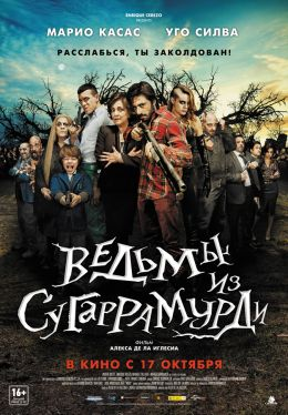 """Постер к фильму """"Ведьмы из Сугаррамурди"""" /Las brujas de Zugarramurdi/ (2013)"""