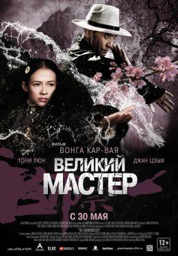 """Постер к фильму """"Великий мастер"""" /The Grandmaster/ (2013)"""