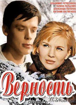 """Постер к фильму """"Верность"""" (1965)"""