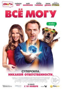 Все можу (2015)