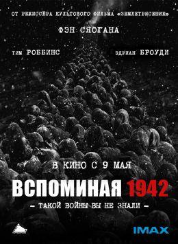 """Постер к фильму """"Вспоминая 1942"""" /Yi jiu si er/ (2012)"""