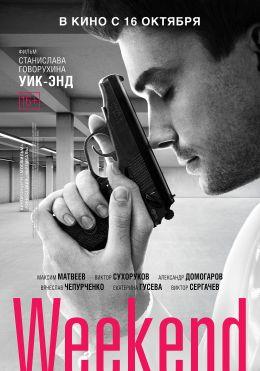 "Постер к фильму ""Weekend"" (2013)"