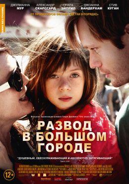 "Постер к фильму ""Развод в большом городе"" /What Maisie Knew/ (2012)"