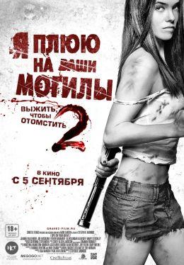 """Постер к фильму """"Я плюю на ваши могилы 2"""" /I Spit on Your Grave 2/ (2013)"""