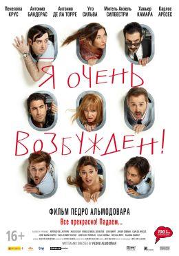 """Постер к фильму """"Я очень возбужден"""" /Los amantes pasajeros/ (2013)"""